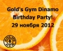 Gold's Gym Dinamo Birthday Party 29 ноября 2012!